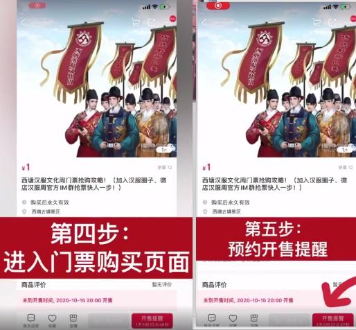 2020西塘汉服文化周报名及免费门票获取方式
