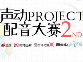 """2021广州萤火虫漫展元旦开展确定,""""从心触发""""迎新年"""