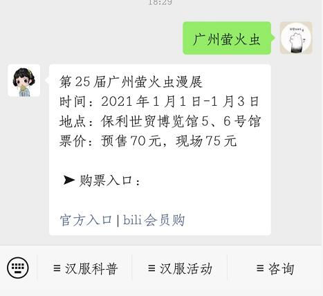 2021元旦广州萤火虫门票多少钱,哪里买?【免门票攻略】