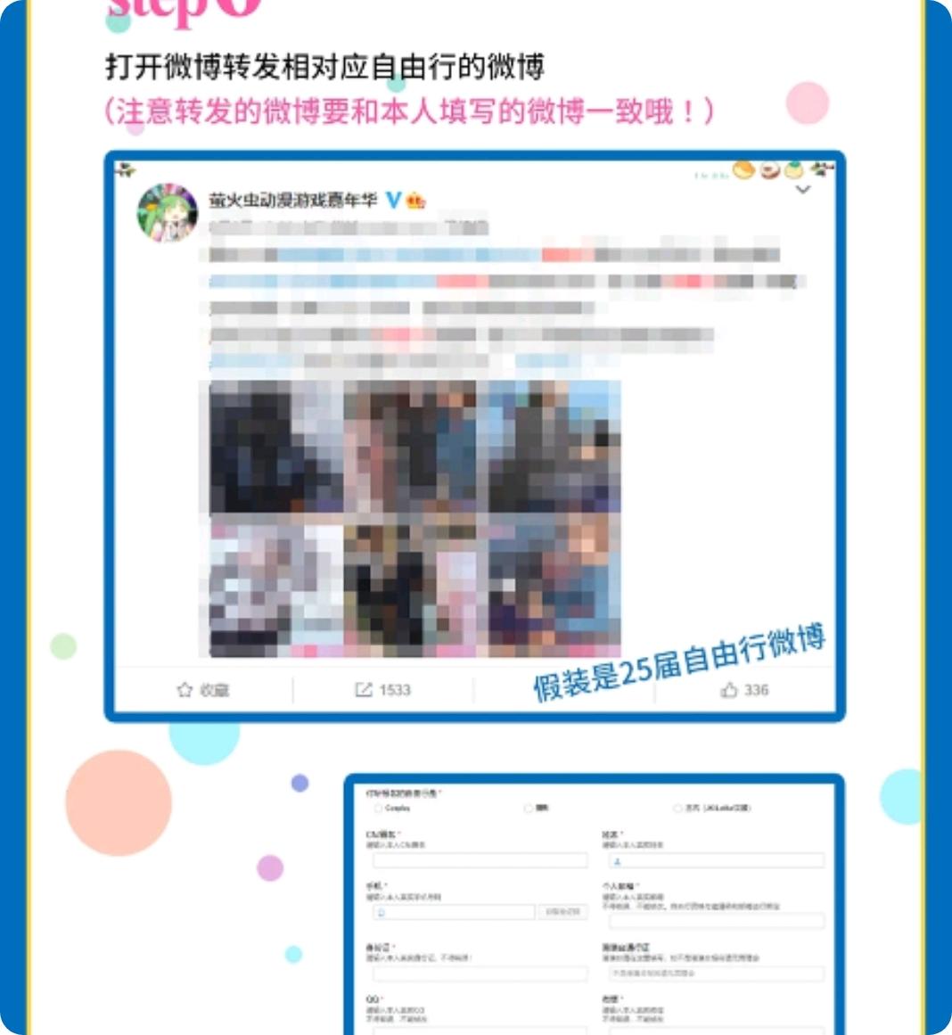 2021广州萤火虫元旦漫展自由行报名申请