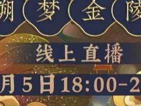 2020中国华服日直播在哪看?线上直播入口