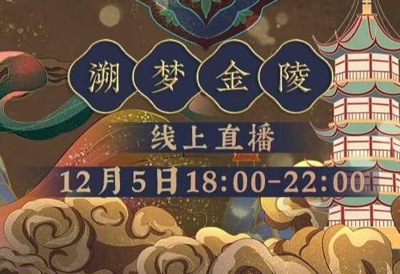 2020中国华服日在哪里举行?时间地点直播入口