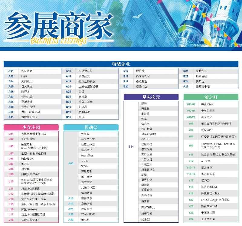 2021广州萤火虫漫展即将开展,元旦1.1-1.3
