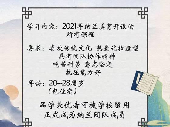 2021汉服妆造课,汉服妆造培训报名开始啦