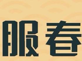 2021汉服春晚定档腊月廿三(2月4日)