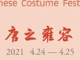 2021国丝汉服节:唐之雍容发布招贤令