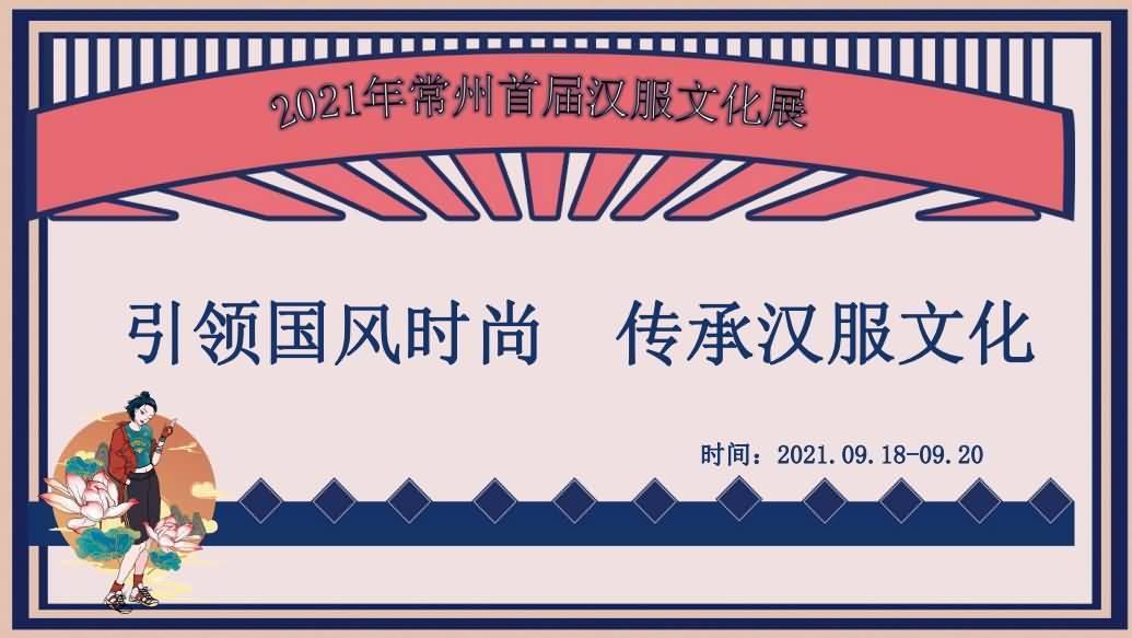 江苏常州首届汉服文化展开启招募