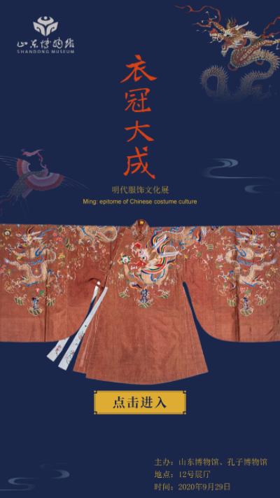 线上4D参观:山东博物馆【衣冠大成 · 明代服饰文化展】