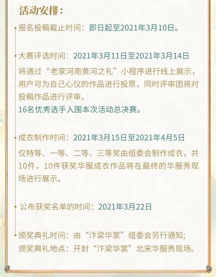 """""""汴梁华裳 """"中国开封华服设计征集大赛(截止2021.3.10)"""