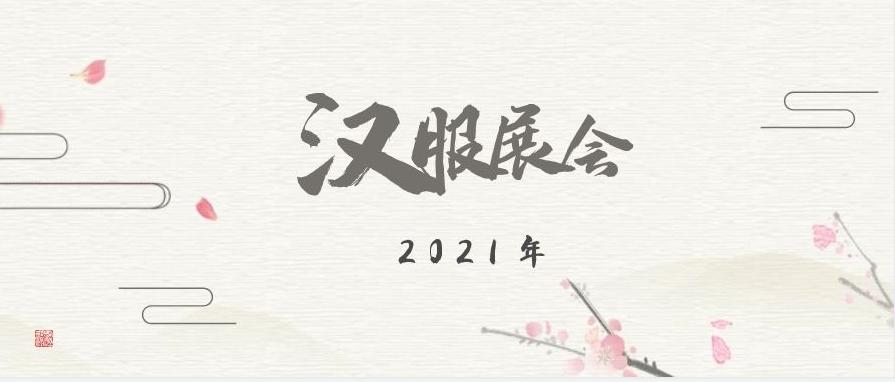 2021年汉服展汇总,2021年汉服活动时间