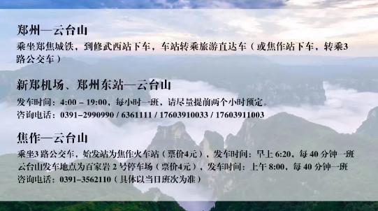 2021云台山汉服花朝节即将开幕(时间节目)