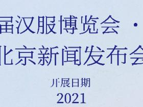 """""""第一届汉服博览会·修武""""将于5月开展"""