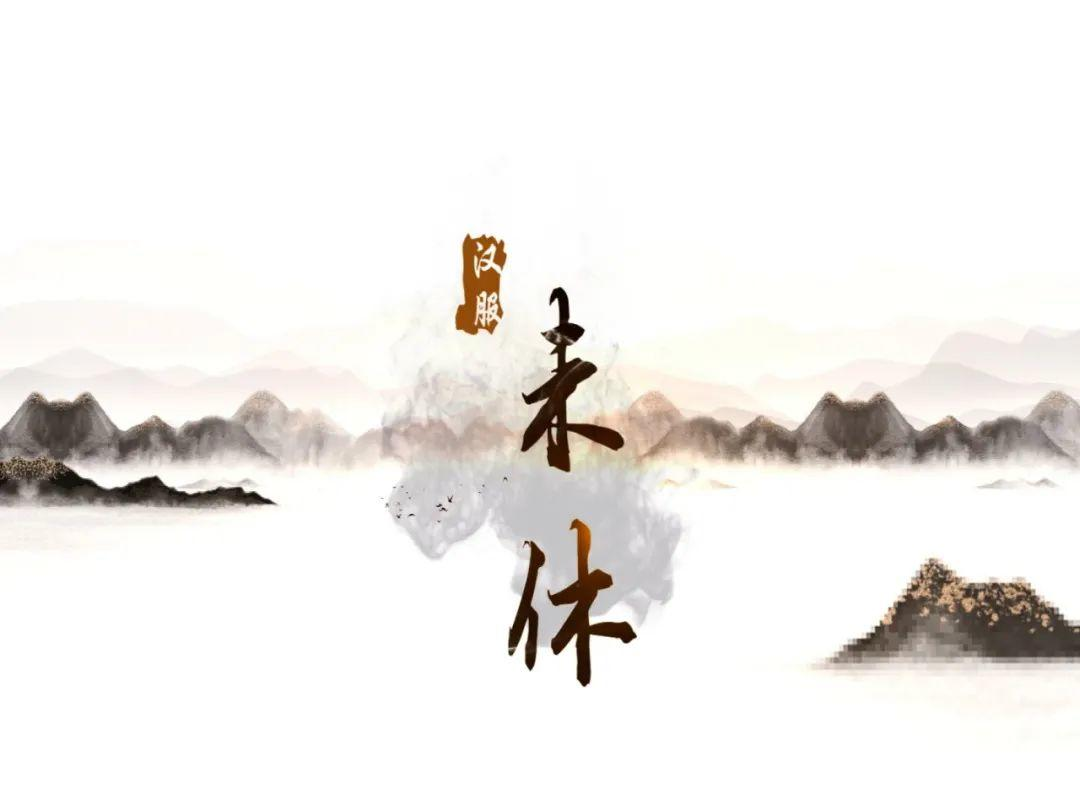 2021汉服春晚节目预告,锁定2月4日晚八点