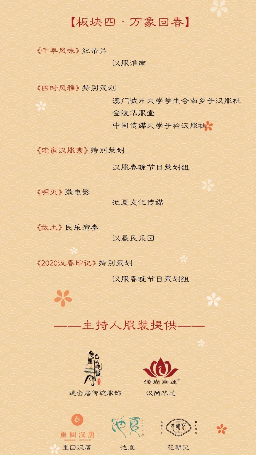 2021汉服春晚节目单出炉,2月4号晚8点