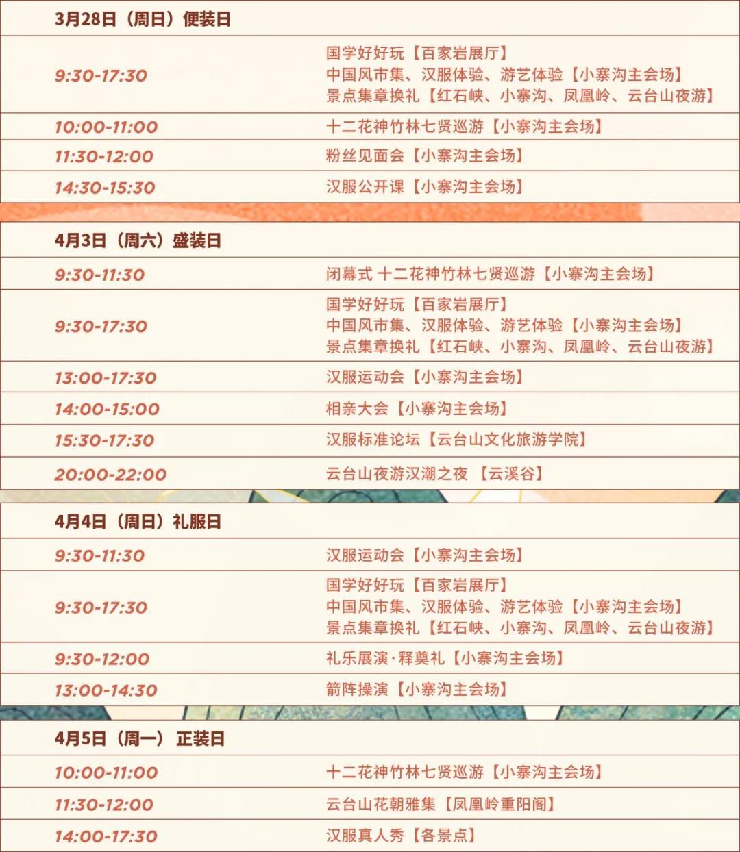 2021云台山汉服花朝节免门票抢票攻略