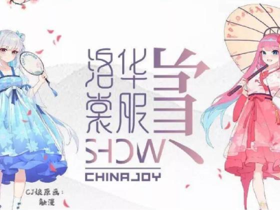 2021ChinaJoy洛裳华服•新秀大赛报名开启