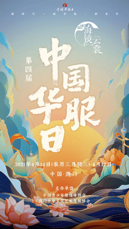 第四届中国华服日举办地点定在澳门