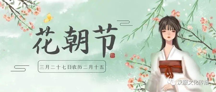 2021汉服花朝节,各地景点汉服活动(五)