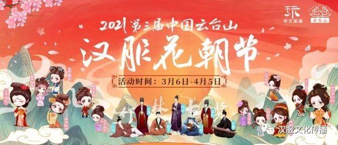 2021汉服花朝节,各地景点汉服活动(四)