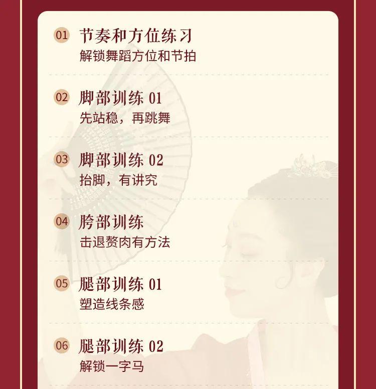 古典舞培训课程,古韵国风舞「入门指南」