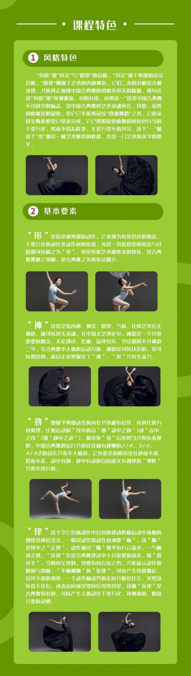 古典舞基础入门教学视频,古典舞基础教学