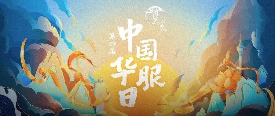 2021第四届中国华服日·澳门,嘉宾阵容公布