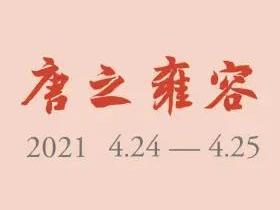 2021国丝汉服节:唐之雍容活动流程