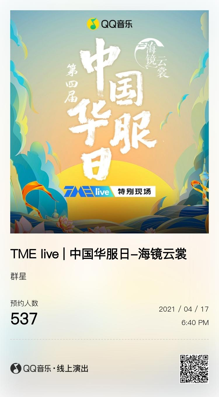 2021第四届中国华服日·澳门线上直播时间地址