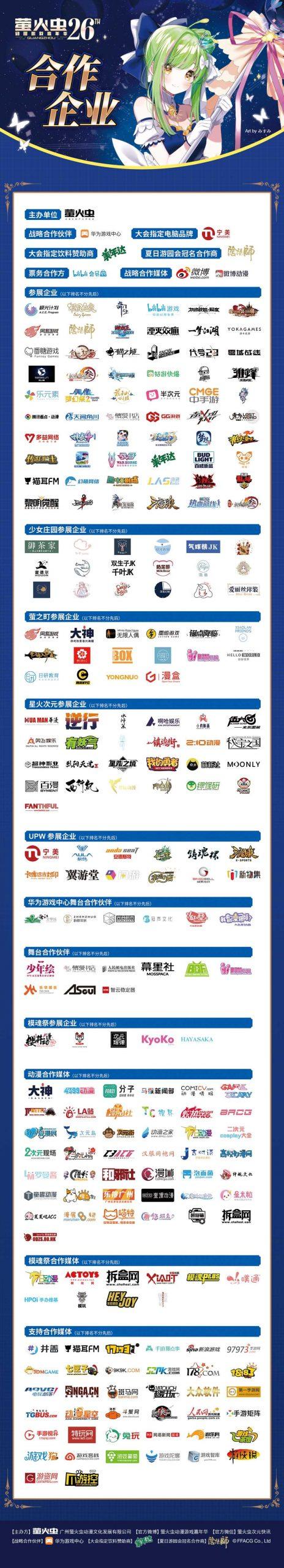 2021广州萤火虫漫展超豪华参展阵容来袭