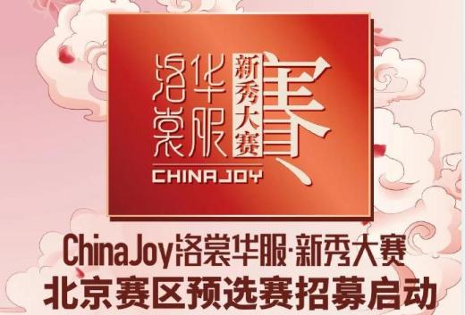 【IJOY漫展×2021ChinaJoy】超级联赛  北京赛区参赛社团招募火热进行中