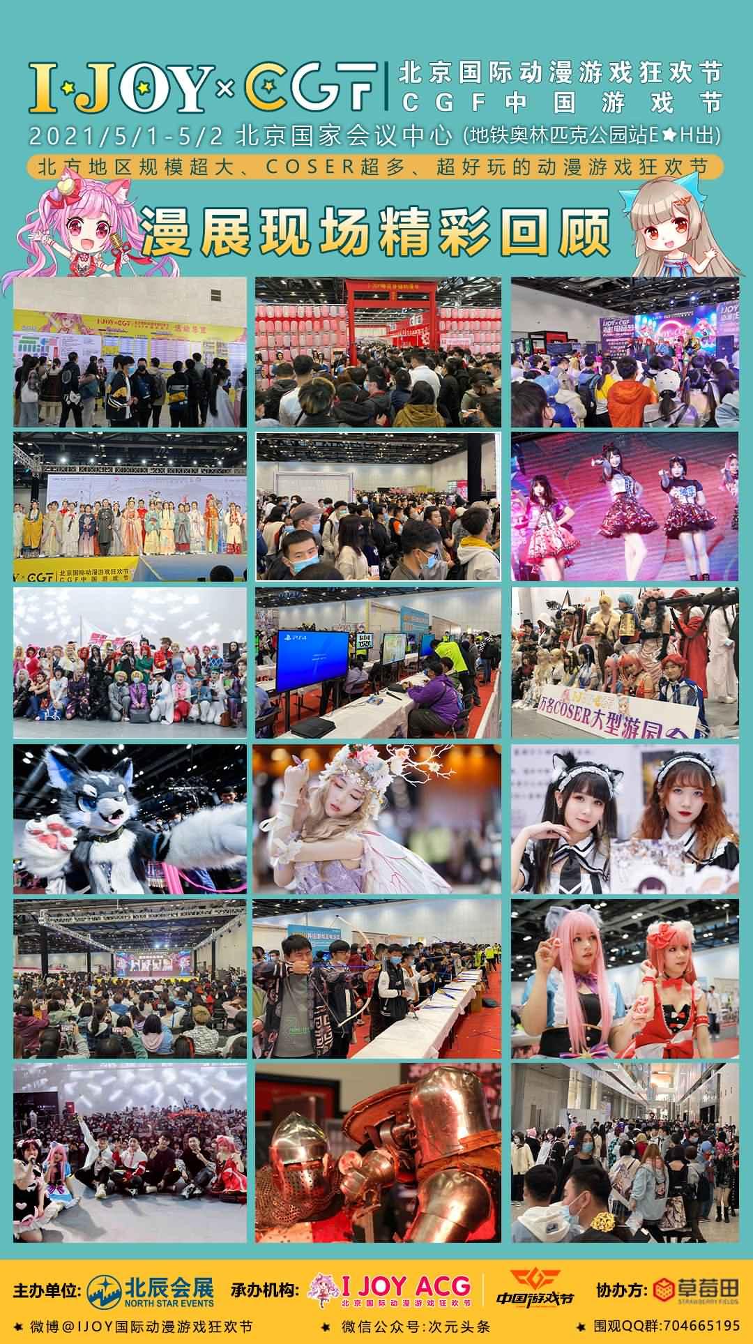 五一IJOY×CGF北京动漫游戏狂欢节相约北京国家会议中心
