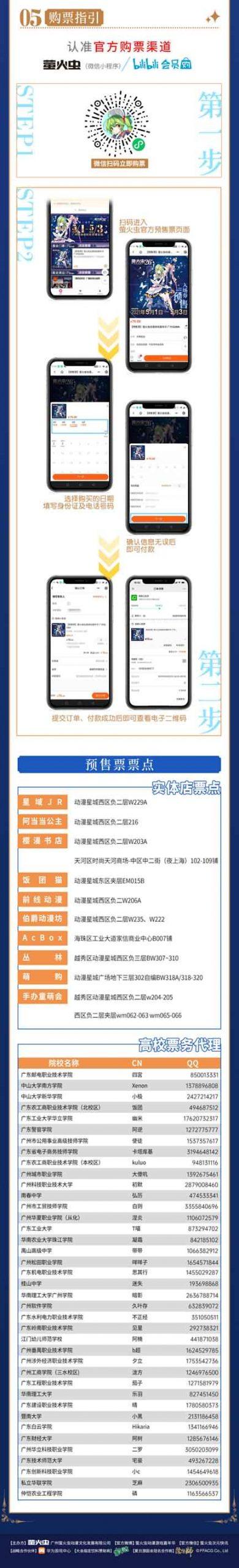 2021广州萤火虫动漫游戏嘉年华五一全情报公开