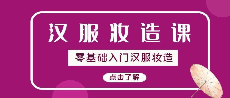 线上汉服妆造课程,网络汉服妆造直播课
