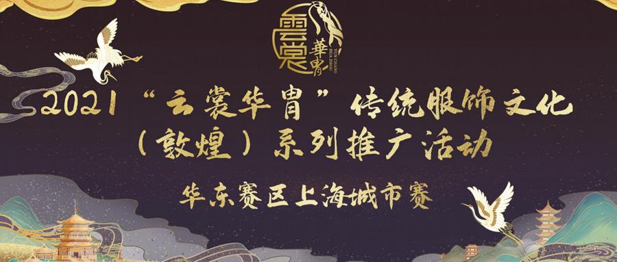2021云裳华胄传统服饰文化大使上海赛区报名