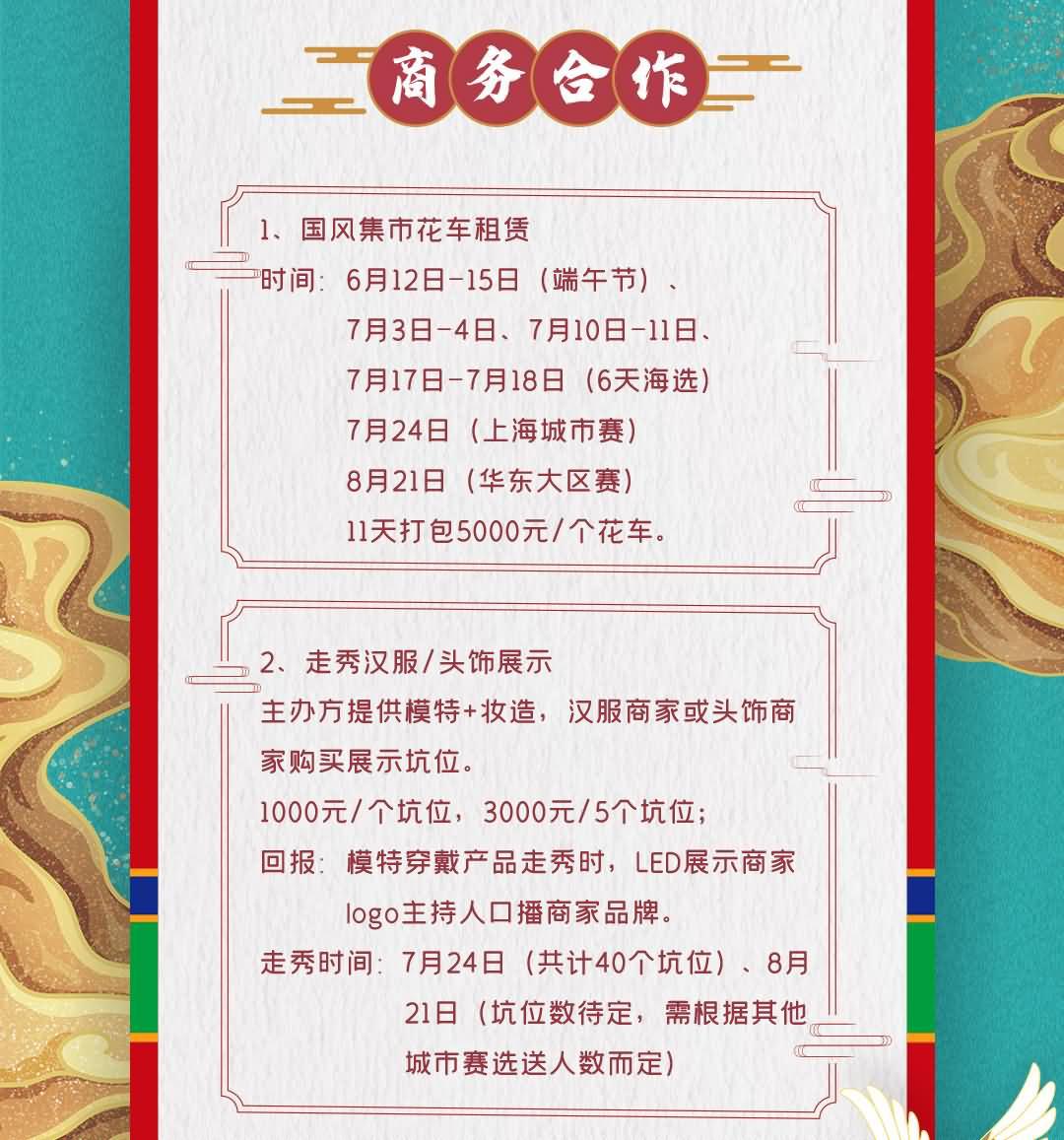 2021云裳华胄传统服饰文化大使上海赛区报名开启啦!