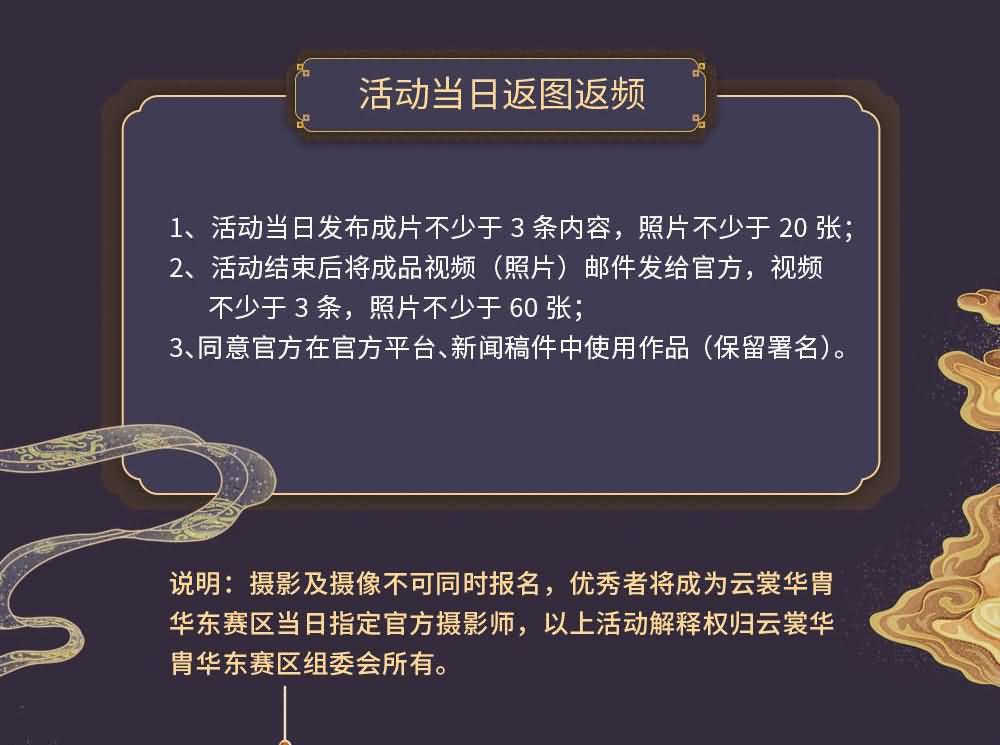 汉服摄影招募 2021云裳华胃(敦煌)传统服饰文化大使赛招募汉服摄影