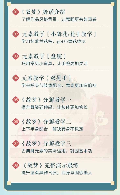 古典舞:山鬼/故梦/多情种等5支古典舞动作分解教学