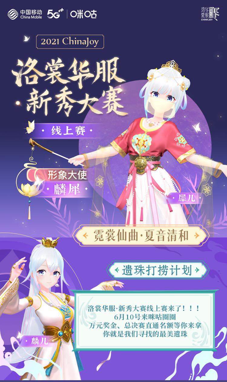 咪咕圈圈2021Chinajoy洛裳华服新秀大赛线上赛
