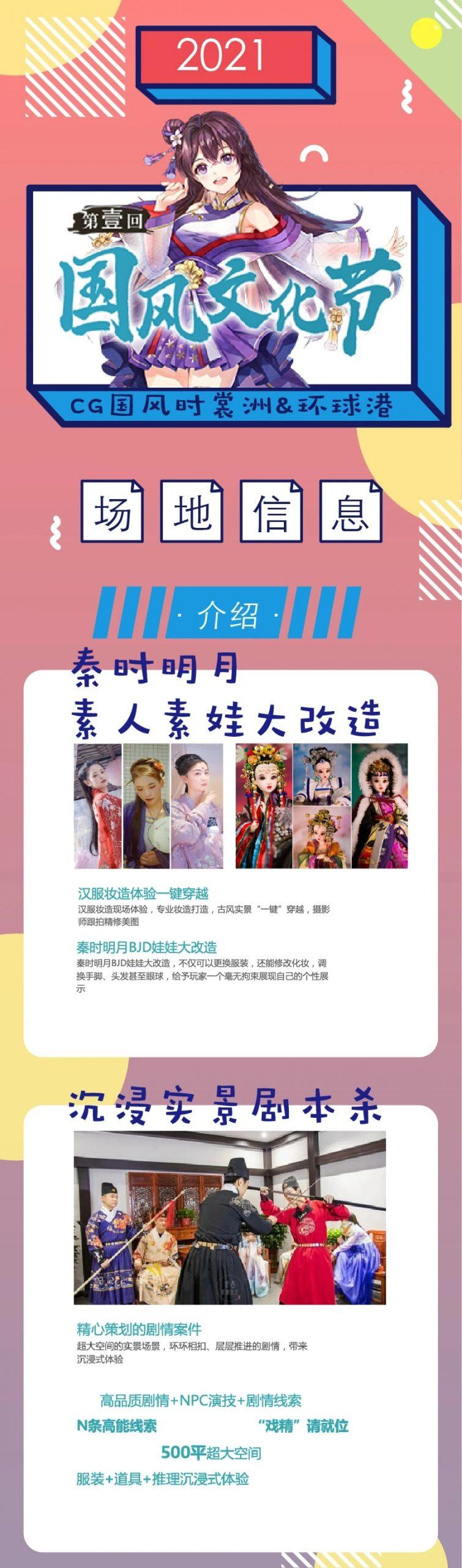 上海汉服文化节,上海汉服活动2021
