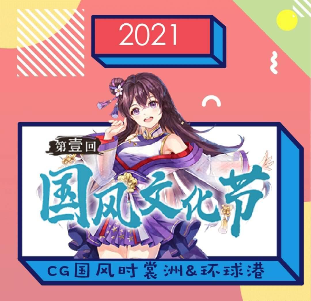 2021汉服节   八月上海汉服国风文化节预告报名