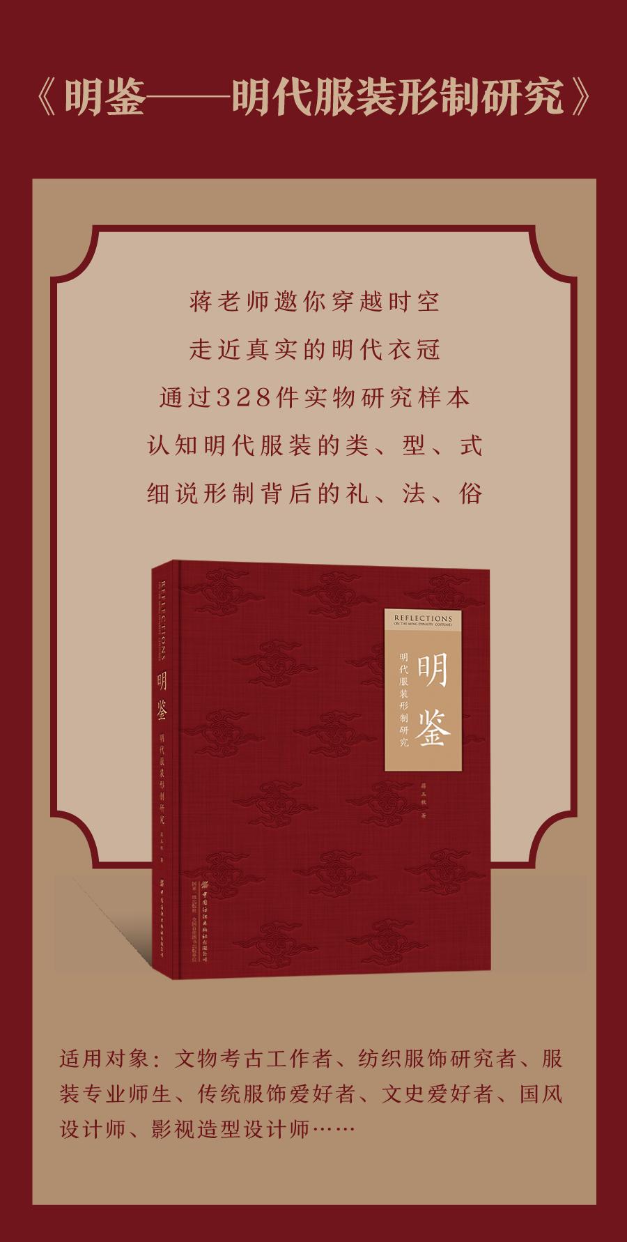 汉服书籍推荐   明代服饰研究《明鉴》,分辨明代服装类型式