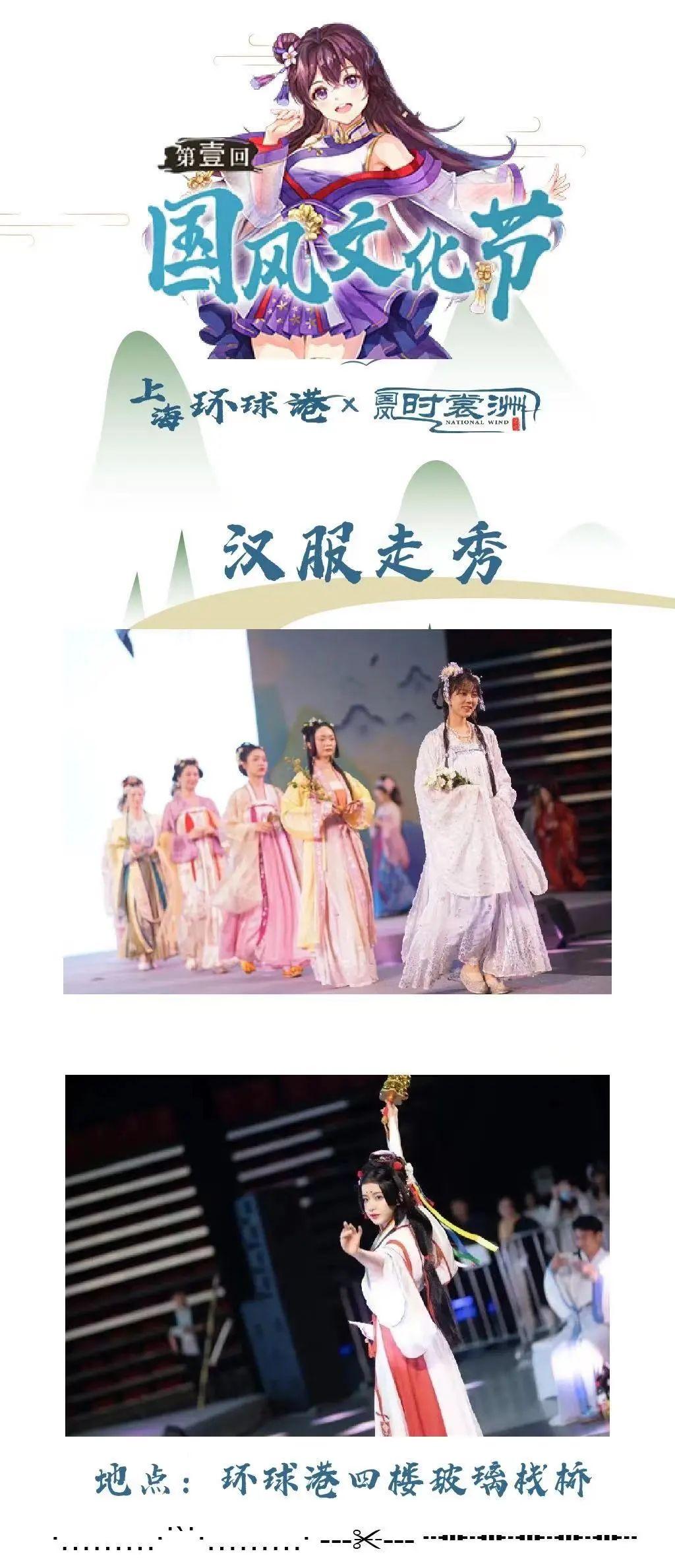 2021汉服文化节 | 8月上海国风文化节活动预告