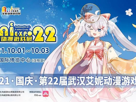 2021武汉动漫展 | 十月武汉国庆艾妮动漫游戏展