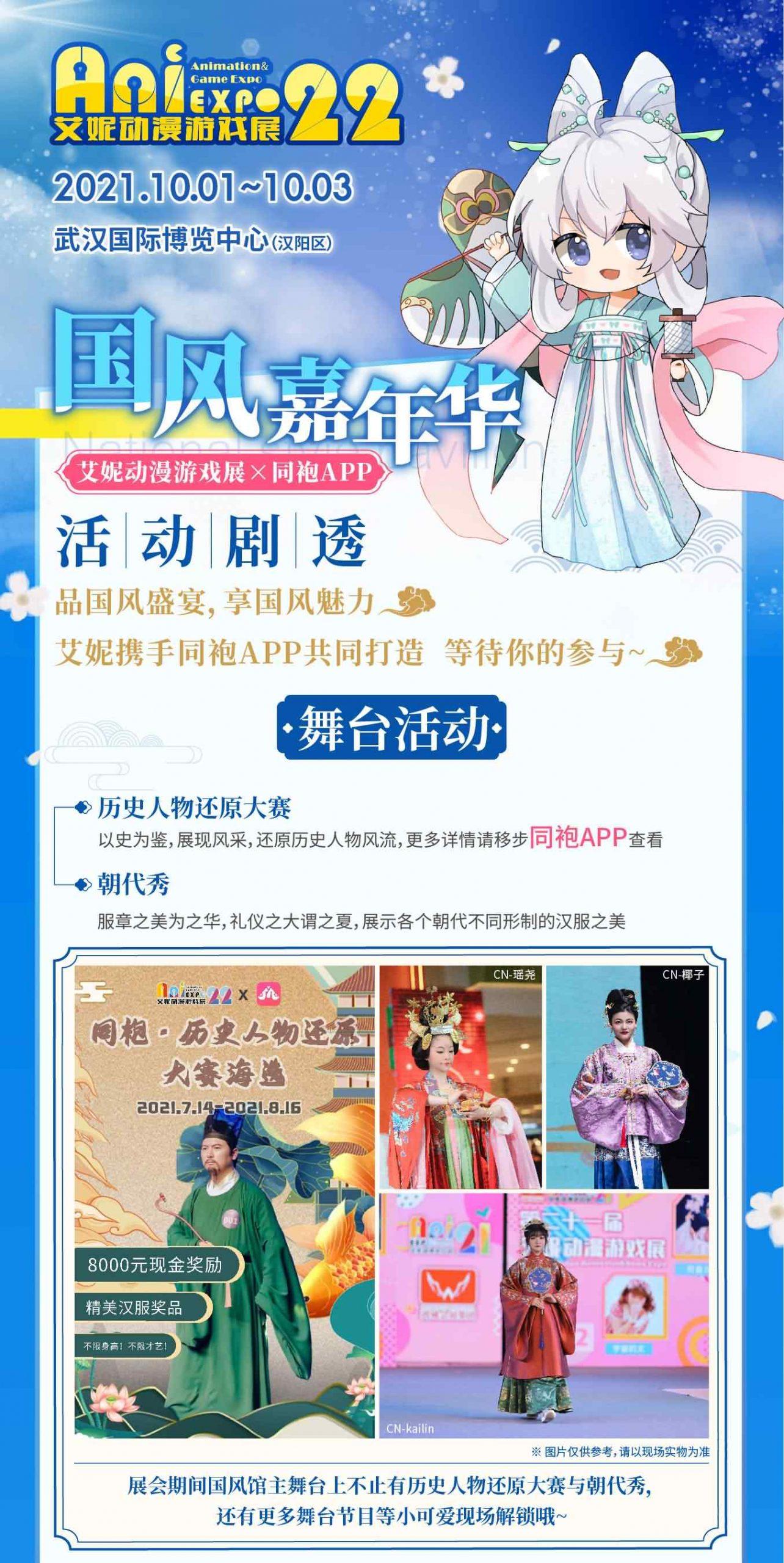 2021武汉动漫展   十月武汉国庆艾妮动漫游戏展