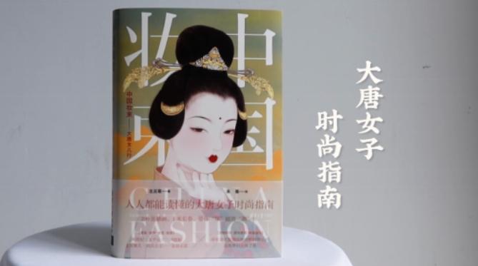 汉服书籍推荐 | 零基础汉服妆造学习入门书籍推荐