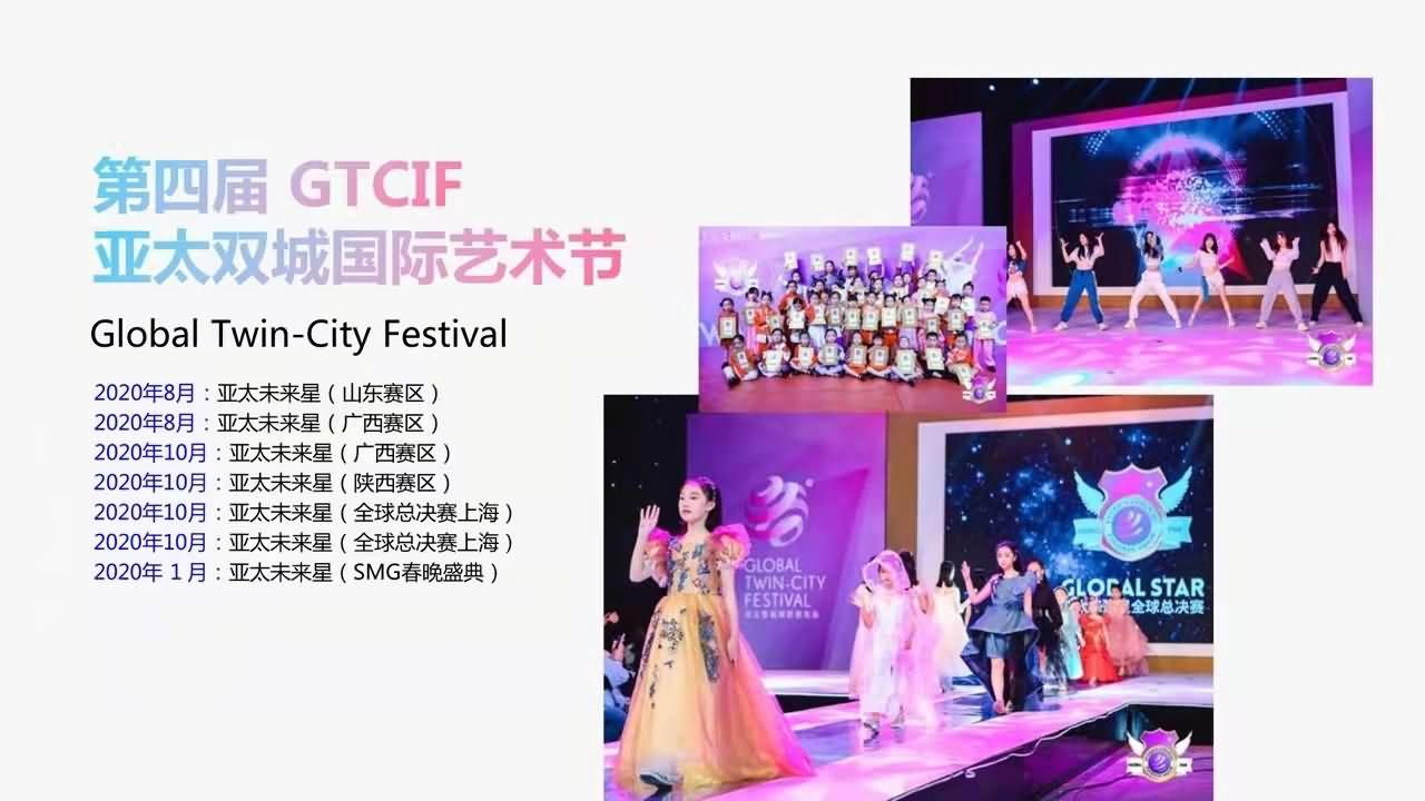 第五届亚太未来星文艺盛典-国风少儿模特招募
