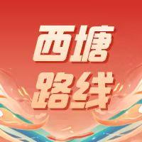 2021西塘汉服文化节出行攻略,西塘汉服节路线攻略
