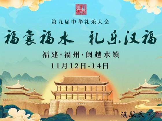 第九届中华礼乐大会举办时间及地点公布