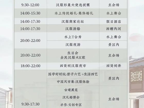 2021西塘汉服文化周活动日程游玩攻略