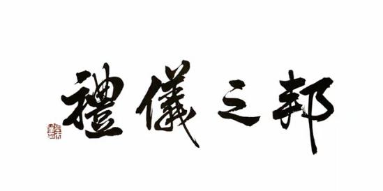 汉服舞蹈视频 | 汉服舞《礼仪之邦》原版MV,璇玑姑娘、HITA、安九